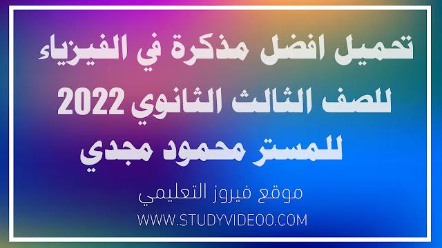 تنزيل افضل مذكرة في الفيزياء للثانوية العامة 2022   مذكرة محمود مجدي