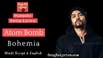 atom-bomb-lyrics