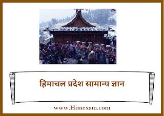 500+ HP GK MCQ PDF In Hindi