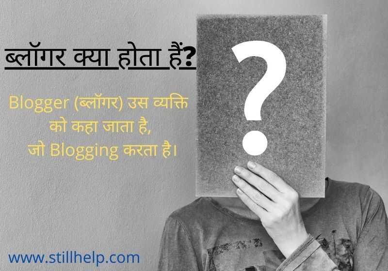 Blogging Se Paise Kaise Kamaye - पूरी जानकारी हिन्दी में