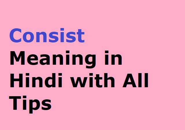 Consist Meaning in Hindi with All Tips - कंसिस्ट का हिंदी मीनिंग