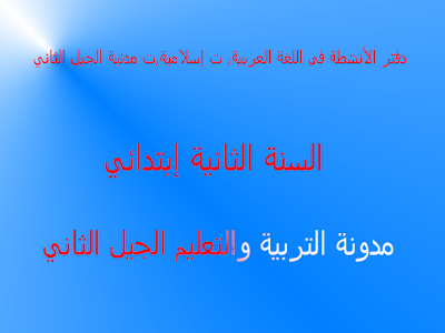 دفتر الأنشطة فى اللغة العربية تربية الأسلامية والتربية المدنية سنة الثانية إبتدائي الجيل الثاني 2019-2020