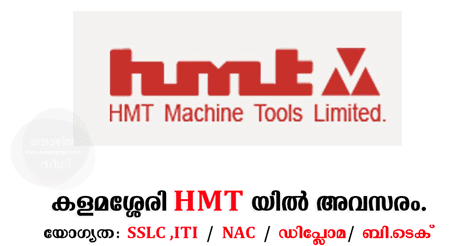 18 Project Associates vacancy in HMT Machine Tools Limited Kalamassery, Kochi.