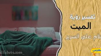 تفسير رؤية الميت نائم على السرير في الحلم