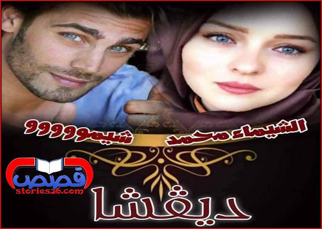 رواية ديفشا بقلم الشيماء محمد