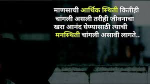 100+ Best Marathi Suvichar - मराठी सुविचार
