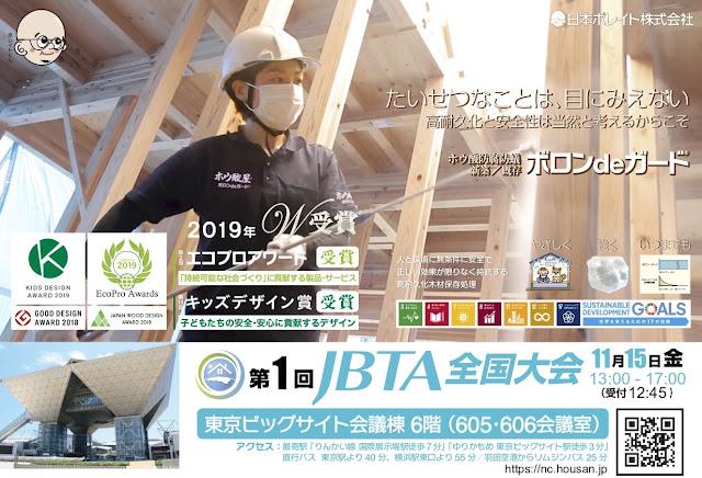 JBTA日本ホウ酸処理協会 全国大会