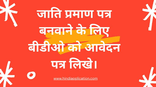 Write an application to BDO for getting caste certificate In Hindi