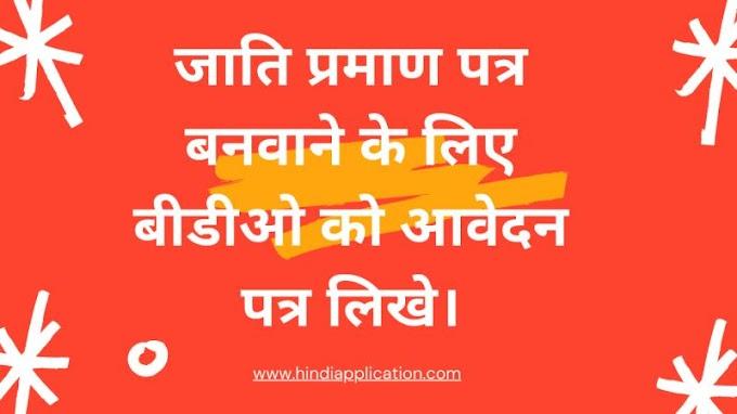 जाति प्रमाण पत्र बनवाने के लिए बीडीओ को आवेदन पत्र लिखे। (Write an application to BDO for getting caste certificate In Hindi)