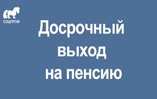 Досрочный выход на пенсию | Постановление № 322 от 04.03.2021