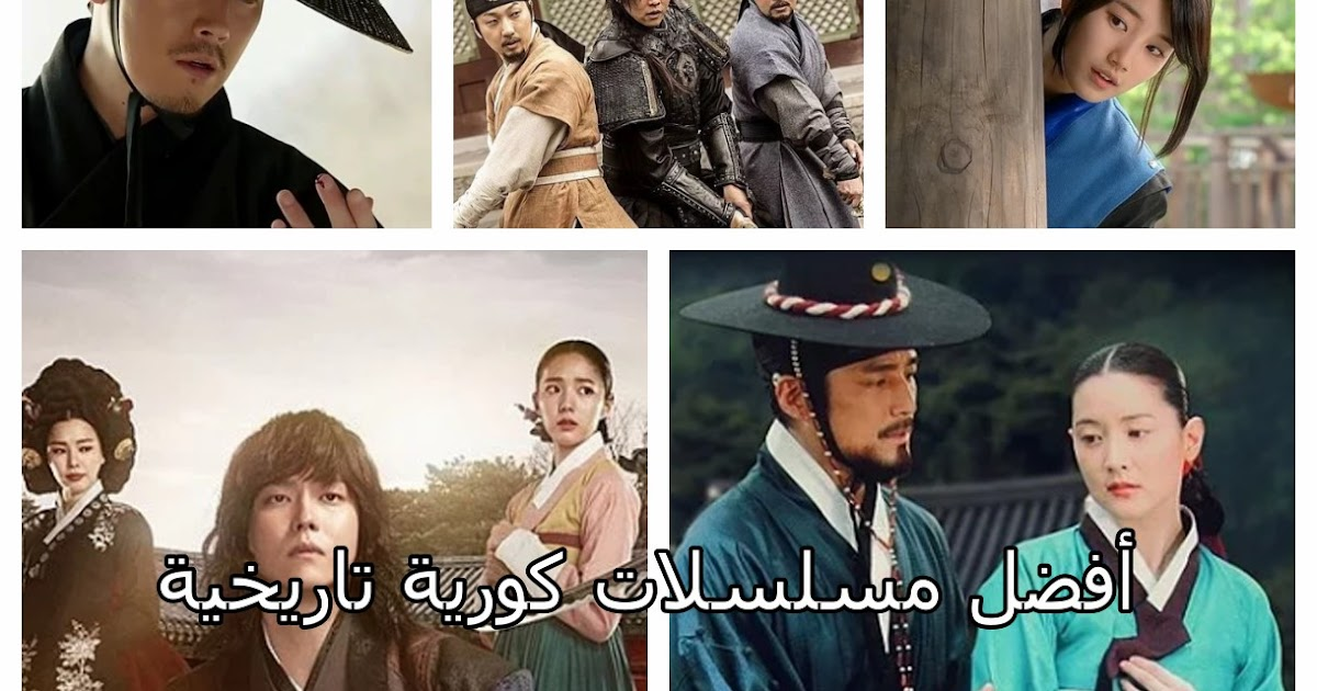 أفضل مسلسلات كورية تاريخية على الاطلاق