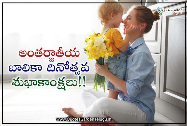 International girl child day greeting wishes images in Telugu