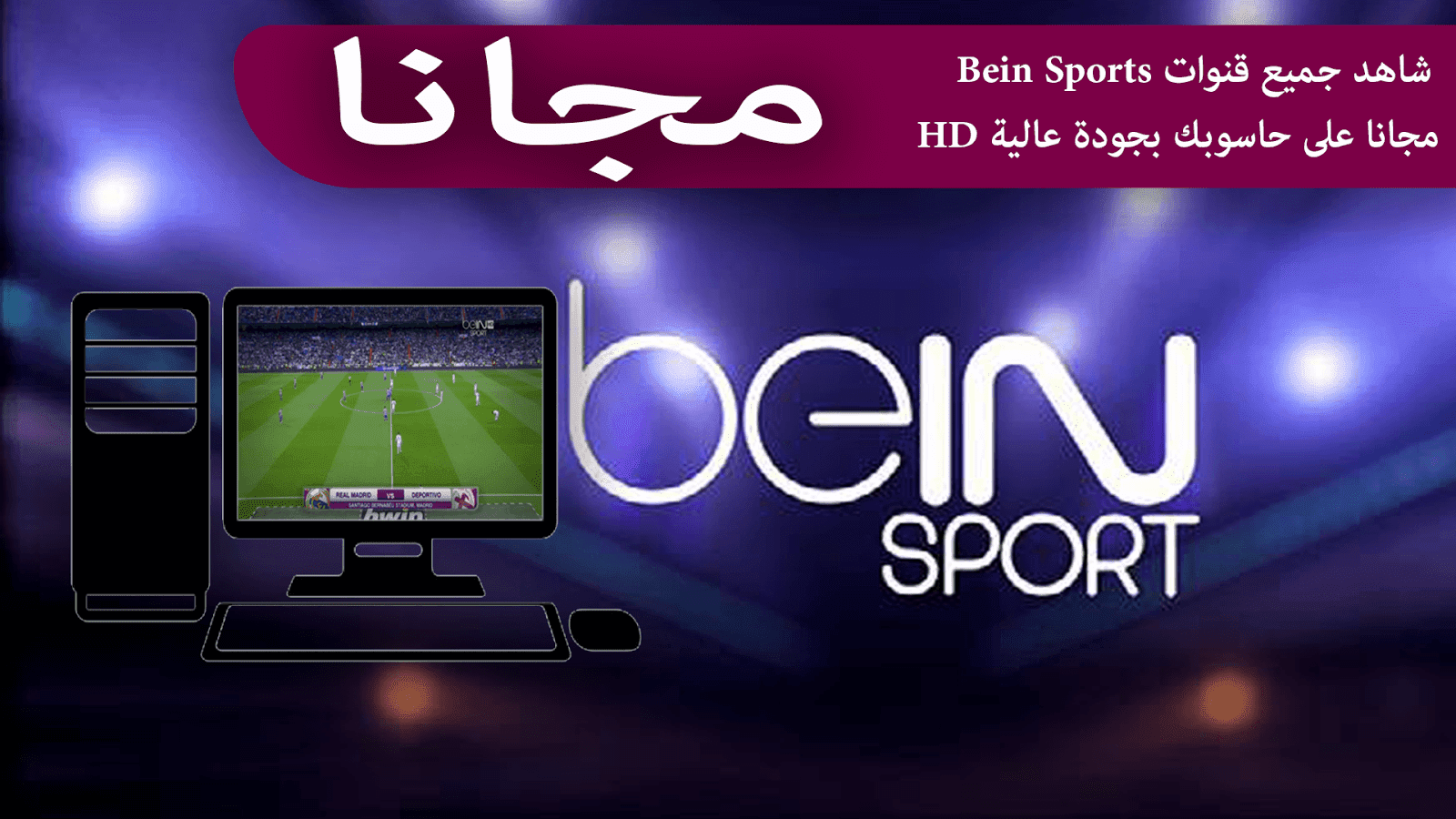 تحميل برنامج Hein مع كود التفعيل لمشاهدة كل قنوات Bein sports بدون تقطيع 2018