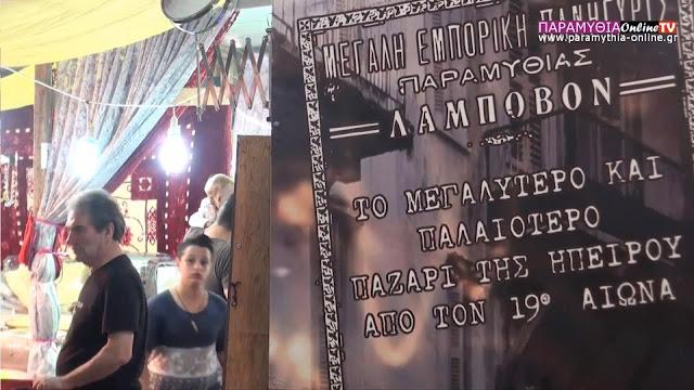 Θεσπρωτία: Ξεκινούν οι αιτήσεις για τις 430 θέσεις του φετινού Λαμπόβου - Δείτε πότε θα πραγματοποιηθεί