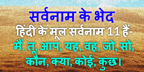 Sarvanam Ki Paribhahsa