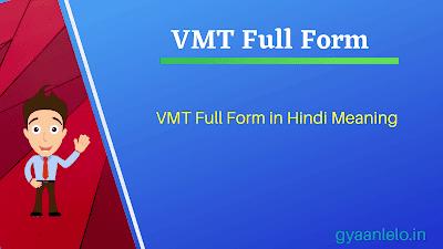 VMT Full Form