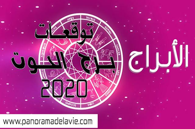 توقعات برج الحوت لسنة 2020 في الحب ، العمل ، المال ، الصحة و في الأسرة