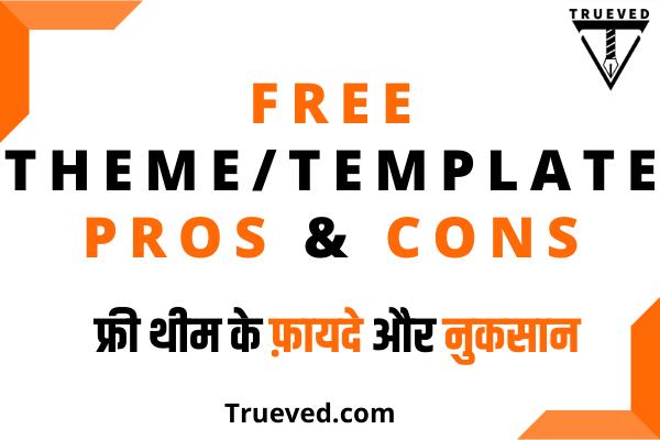 Free theme template kyu use nahi karni chahiye - trueved.com
