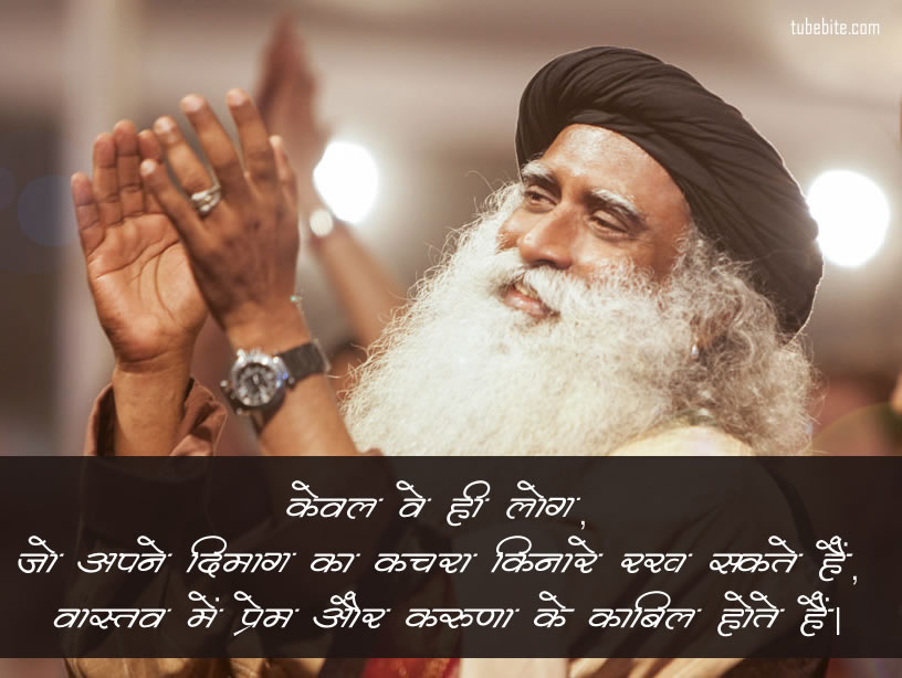 sadhguru quotes images in hindi