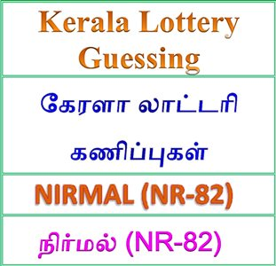 www.keralalotteries.info NR-82, live- NIRMAL -lottery-result-today,  Kerala lottery guessing of NIRMAL NR-82, NIRMAL NR-82 lottery prediction, top winning numbers of NIRMAL NR-82, ABC winning numbers, ABC NIRMAL NR-82  17-08-2018 ABC winning numbers, Best four winning numbers, NIRMAL NR-82 six digit winning numbers, kerala-lottery-results, keralagovernment, result, kerala lottery gov.in, picture, image, images, pics, pictures kerala lottery, kl result, yesterday lottery results, lotteries results, keralalotteries, kerala lottery,