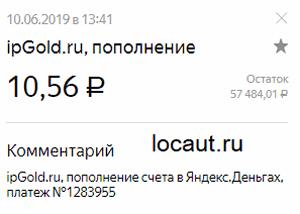 Выплата 10.56 рублей