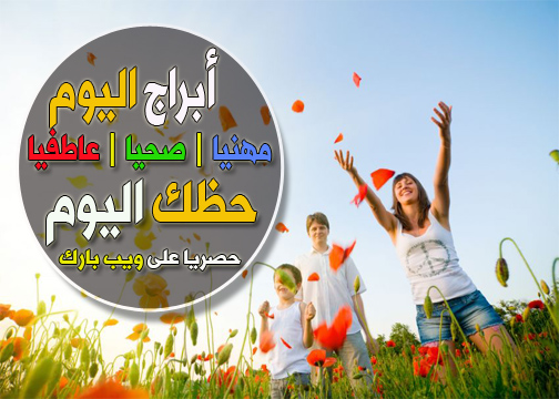 حظك وتوقعات اليوم الأحد 22/11/2020   الأبراج وحظك اليوم 22-11-2020 الأحد