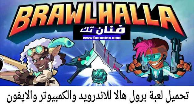 تحميل لعبة براول هالا 2021 Brawlhalla APK اخر تحديث للاندرويد والايفون والكمبيوتر