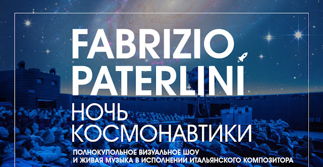 Fabrizio Paterlini выступит в Московском планетарии