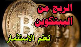 أفضل موقع استثمار البيتكوين Bitcoin  في سوق العملات الرقمية