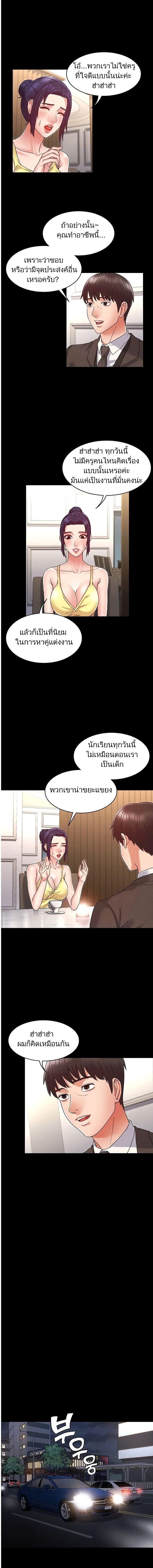 Teacher Punishment - หน้า 4