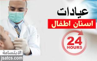 عيادة أسنان للأطفال 24 ساعة