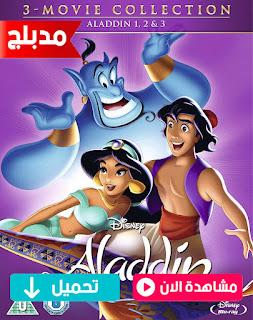 مشاهدة وتحميل فيلم علاء الدين والمصباح السحري الجزء الاول Aladdin 1 1992 مدبلج عربي