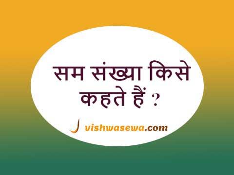 Sam sankhya kise kahate hain? Paribhasha