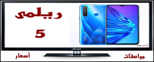 موبايل ريلمى 5 – تعرف على مميزات وعيوب وأسعار ريلمى 5 فى مصر