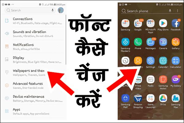 Mobile Ke Font Kaise Change Kare ? Whatsapp Me Font Kaise Change Kare? - Know Bina Root Ke Font Kaise Change Kare In Hindi language