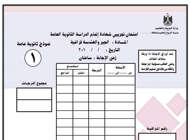 بوكليت امتحان الجبر والهندسة الفراغية ثانويه عامه 2019 من وزارة التربية والتعليم