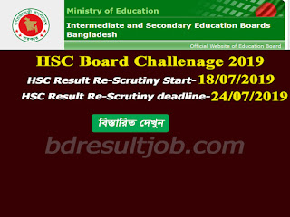 HSC Result Board Challenge Process 2019