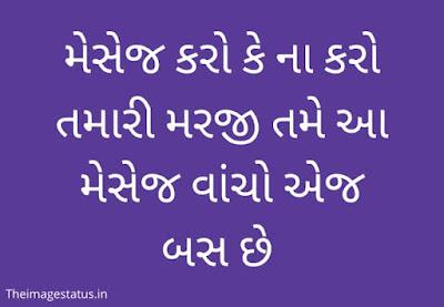 Love Status In Gujarati font
