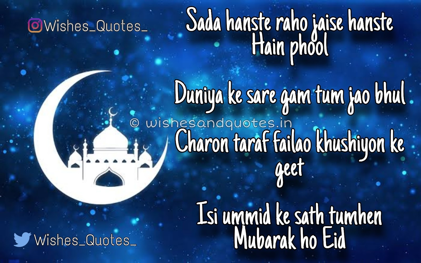 20 Wishes And Quotes For Happy Eid Mubarak Wishes 2021 Wishes And Quotes