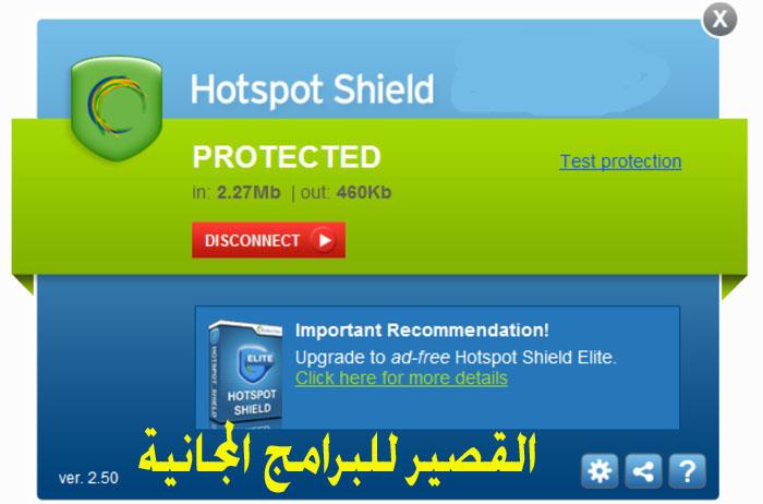 تحميل برنامج hotspot shield للكمبيوتر مجانا