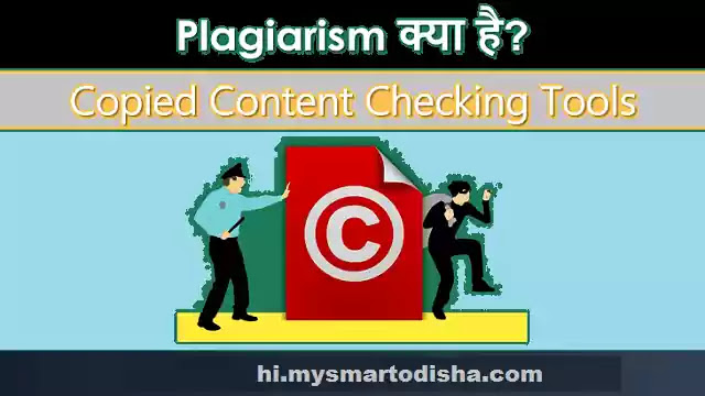 What is plagiarism in Hindi