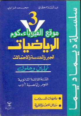 كتاب الرياضيات الجبر والهندسة والإحتمالات pdf