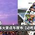 """台湾各大夜市【必吃美食】!去Taiwan就要这样""""吃!"""""""