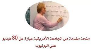 منحه الجامعة الأمريكيه AUC لتعلم اللغه الانجليزيه مجانا