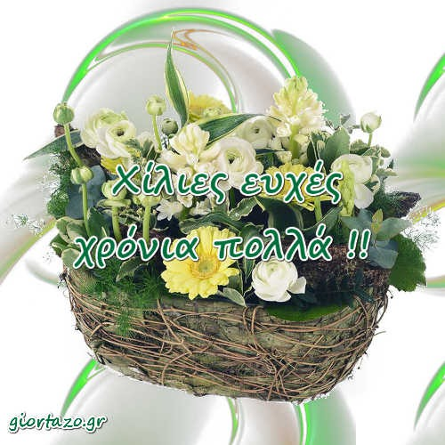 Κάρτες με Ευχές Εορτών και Γενεθλίων Εικόνες με Λουλούδια giortazo