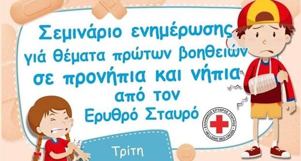 Σεμινάριο πρώτων βοηθειών σε προνήπια και νήπια στο Λυγουριό