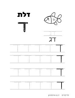דף עבודה לילדים כתיבת אותיות