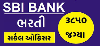 SBI Officer Recruitment 2020 : Apply for 3850 Circle Officer Posts
