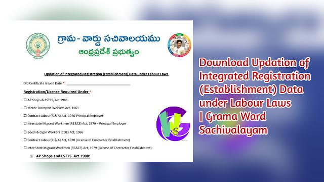 Download Updation of Integrated Registration (Establishment) Data under Labour Laws