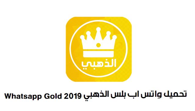 تحميل واتس اب الذهبي نسخة 6.86 التحديث الجديد 2019 WhatsApp Gold